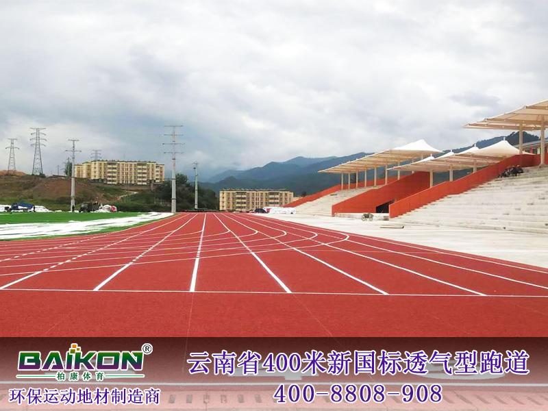 云南蘭坪縣400米透氣型跑道1.jpg