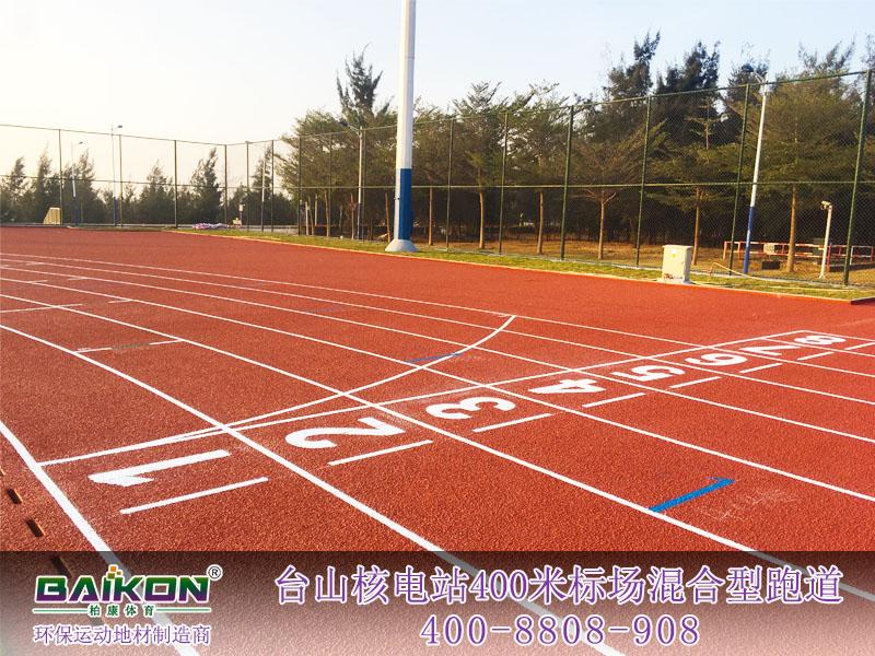 臺山核電站400米標場混合型跑道1.jpg