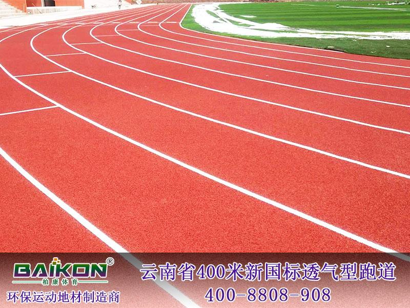 云南蘭坪縣400米透氣型跑道4.jpg