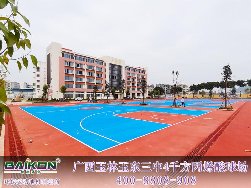 廣西玉林玉東三中4千方丙烯酸球場2.jpg