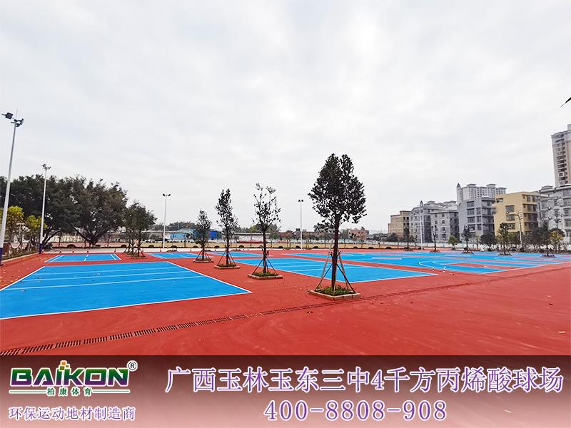廣西玉林玉東三中4千方丙烯酸球場3.jpg