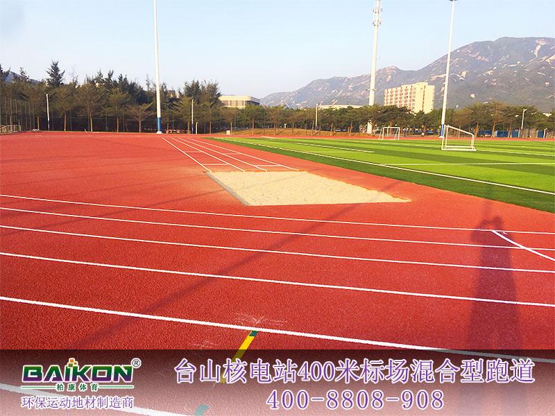 臺山核電站400米標場混合型跑道5.jpg