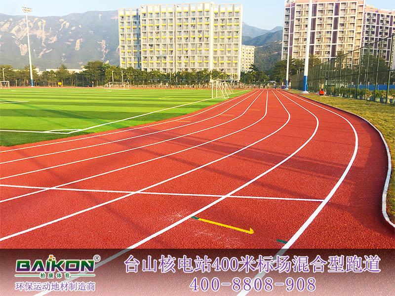 臺山核電站400米標場混合型跑道7.jpg