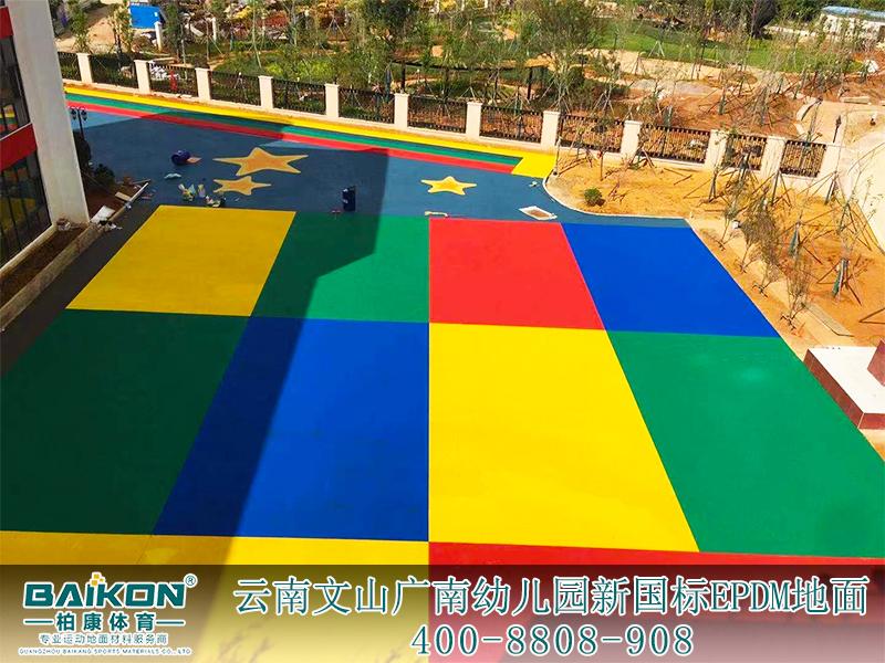云南文山廣南幼兒園新國標EPDM6.jpg