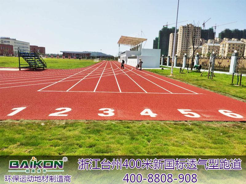 浙江臺州400米新國標透氣型跑道1.jpg
