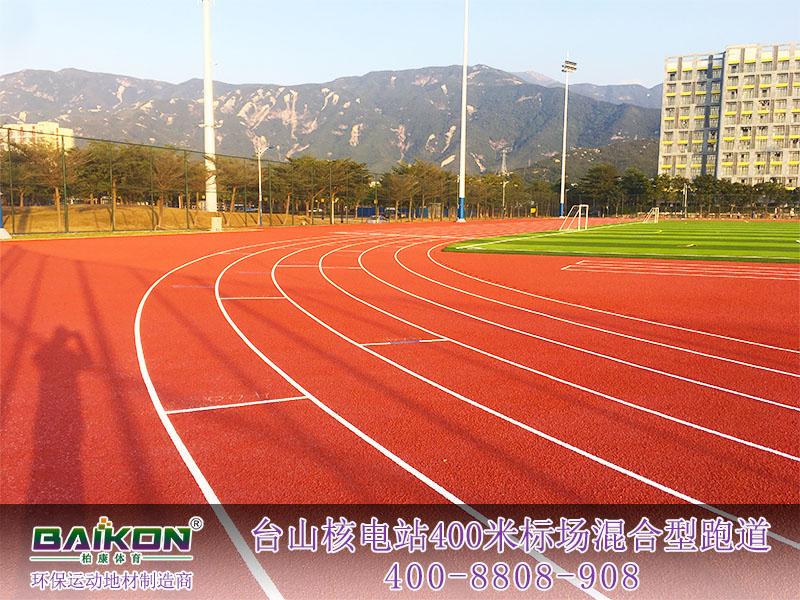 臺山核電站400米標場混合型跑道3.jpg