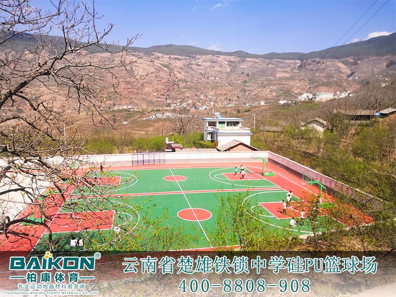 云南楚雄大姚鐵鎖中學6mm硅PU籃球場3.jpg