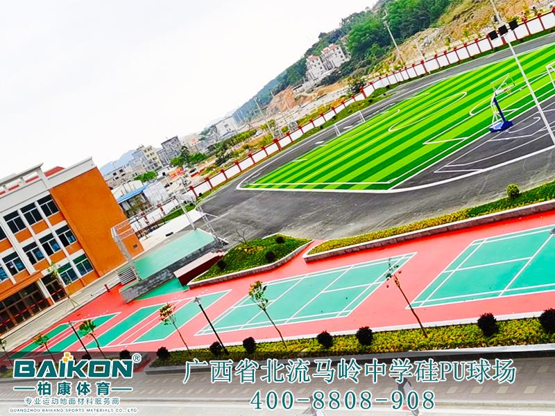 廣西北流馬嶺中學硅PU球場2.jpg