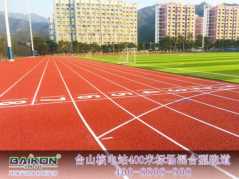 臺山核電站400米標場混合型跑道2.jpg