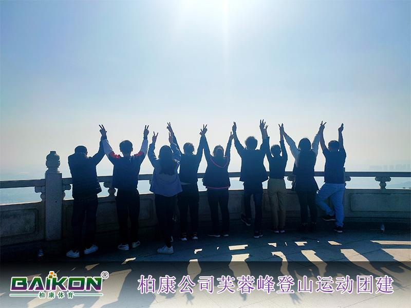 芙蓉峰公園團建61.jpg