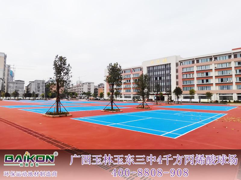 廣西玉林玉東三中4千方丙烯酸球場1.jpg