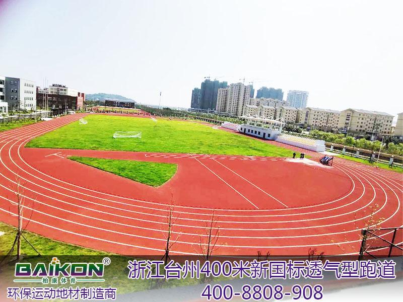 浙江臺州400米新國標透氣型跑道3.jpg